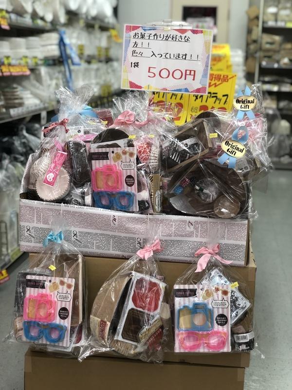 お菓子作りの好きな方、詰め合わせ!!!