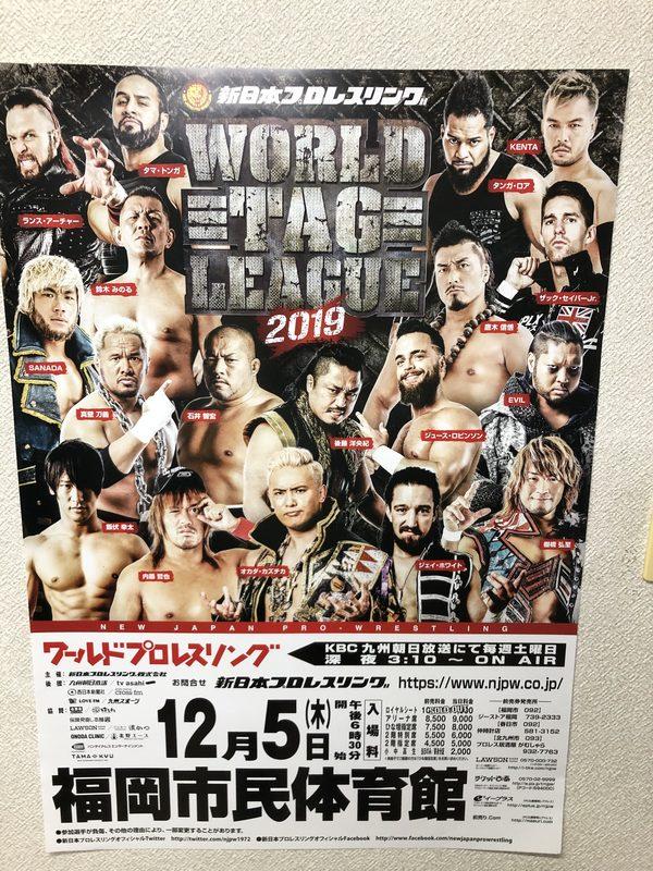 新日本プロレス 福岡大会