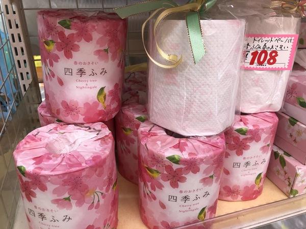 桜のトイレットペーパー