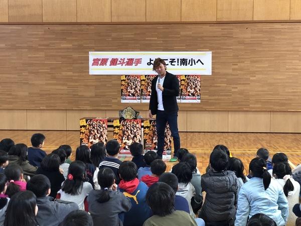 宮原選手学校訪問