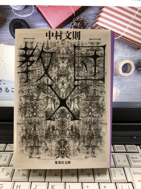 中村文則「教団X」
