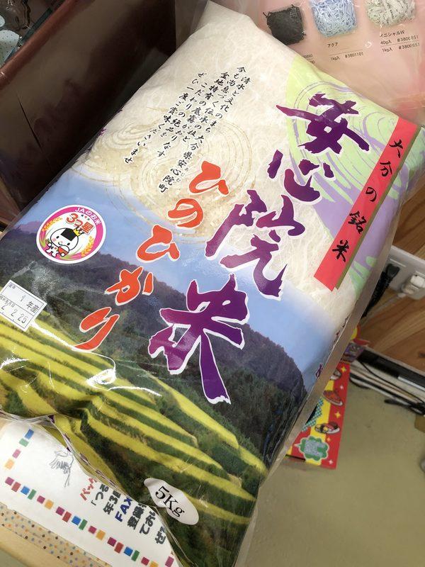 ビッグセール お米5kg