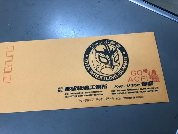 新日本プロレス 別府大会
